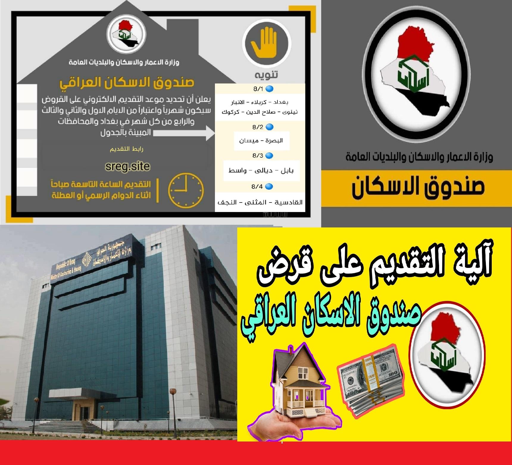 استمارة صندوق الإسكان العراقي رابط موقع تقديم معاملة قروض موعد وطريقة وألية التقديم الإلكتروني