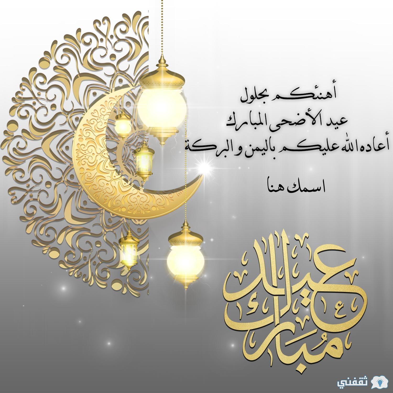 كتابة اسم على صورة عيد الأضحى