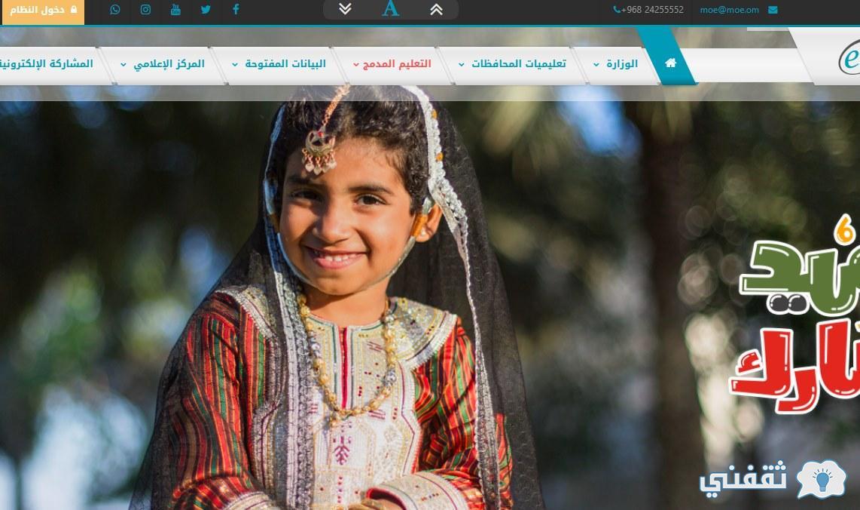 home.moe.gov.om موعد نتائج الدبلوم العام 2021 البوابة التعليمية سلطنة عُمان