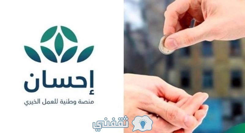 التبرع عبر منصة إحسان السعودية