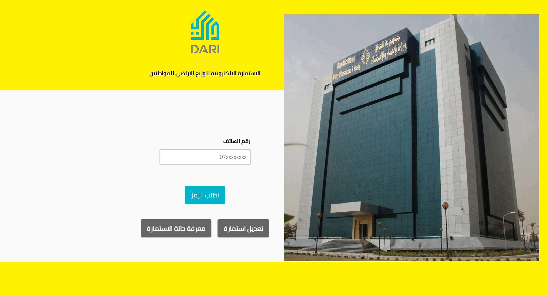 تعديل وتصحيح بيانات استمارة تقديم على الأراضي السكنية