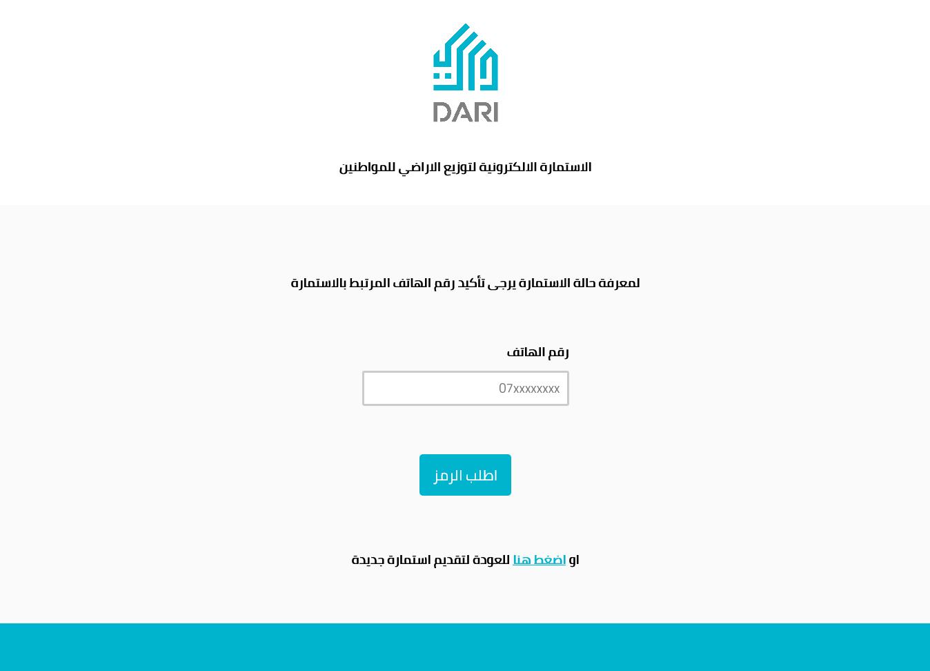 رابط متابعة حالة الاستمارة الإلكتروني عن طريق الرقم التعريفي