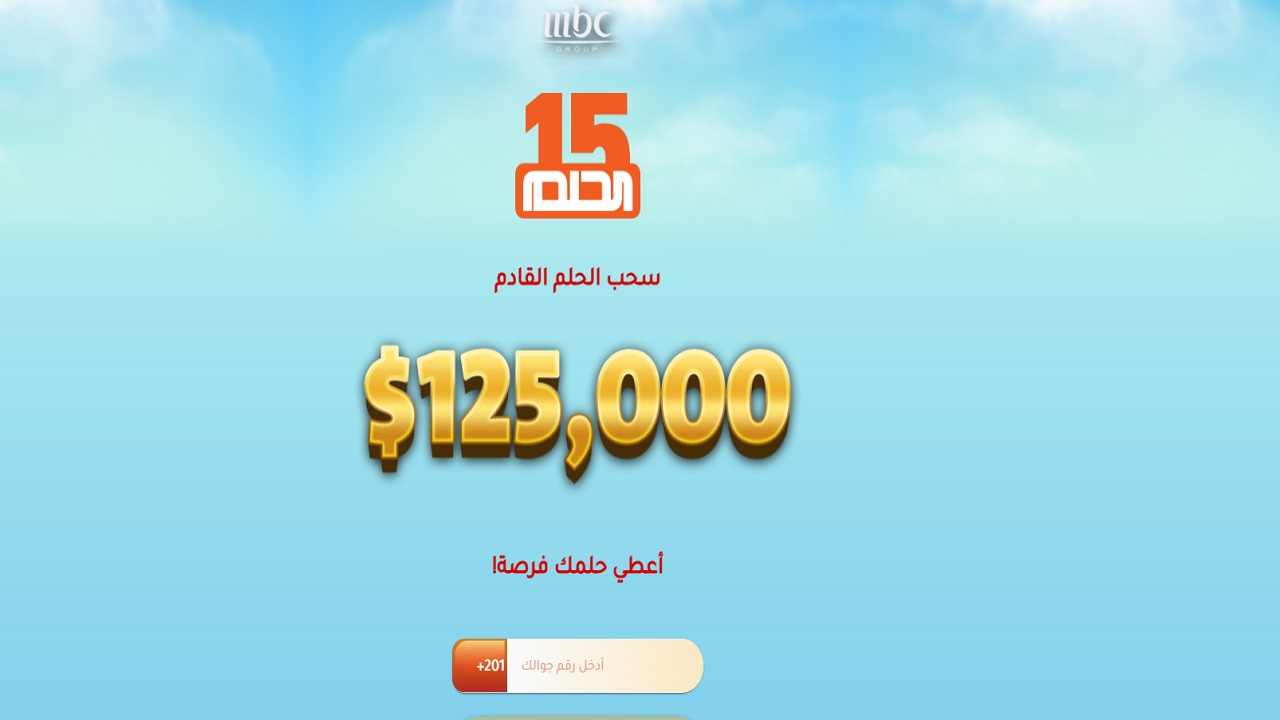 الاشتراك في مسابقة الحلم mbc السحب الجديد 125.000$
