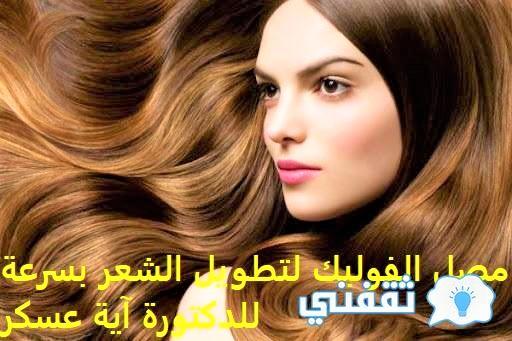 مصل الفوليك لتطويل الشعر بسرعة للدكتورة آية عسكر