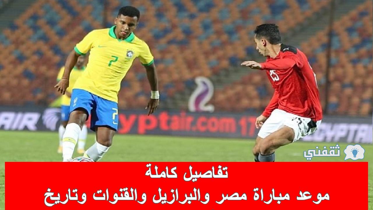 ميعاد مباراة مصر والبرازيل