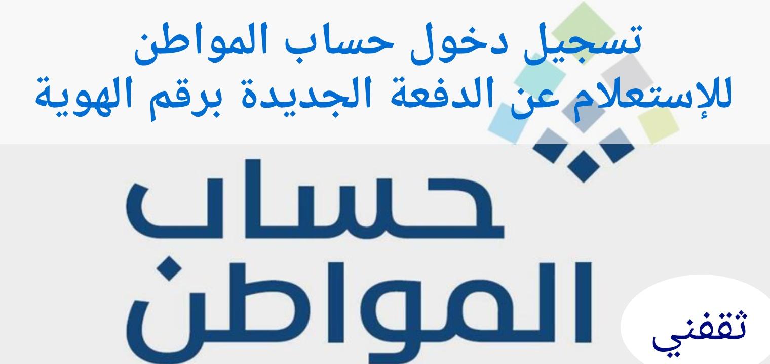 تسجيل دخول حساب المواطن للإستعلام عن الدفعة الجديدة برقم الهوية