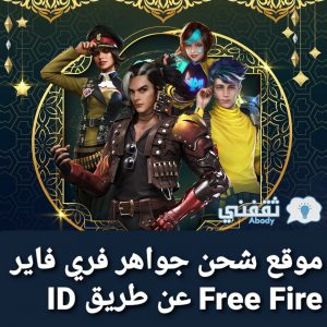 موقع شحن جواهر فري فاير Free Fire عن طريق ID بطريقة رسمية