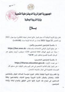 نتائج شهادة البكالوريا الجزائرية