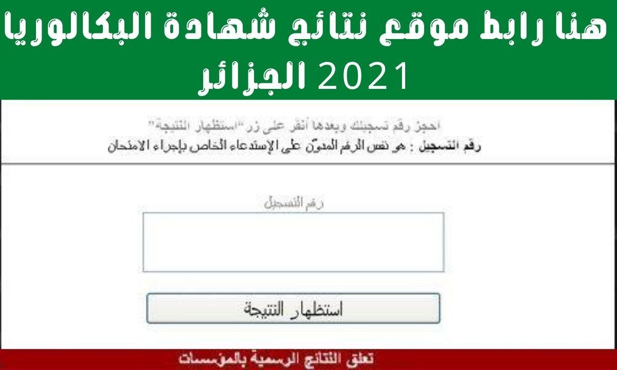 موقع نتائج بكالوريا 2021