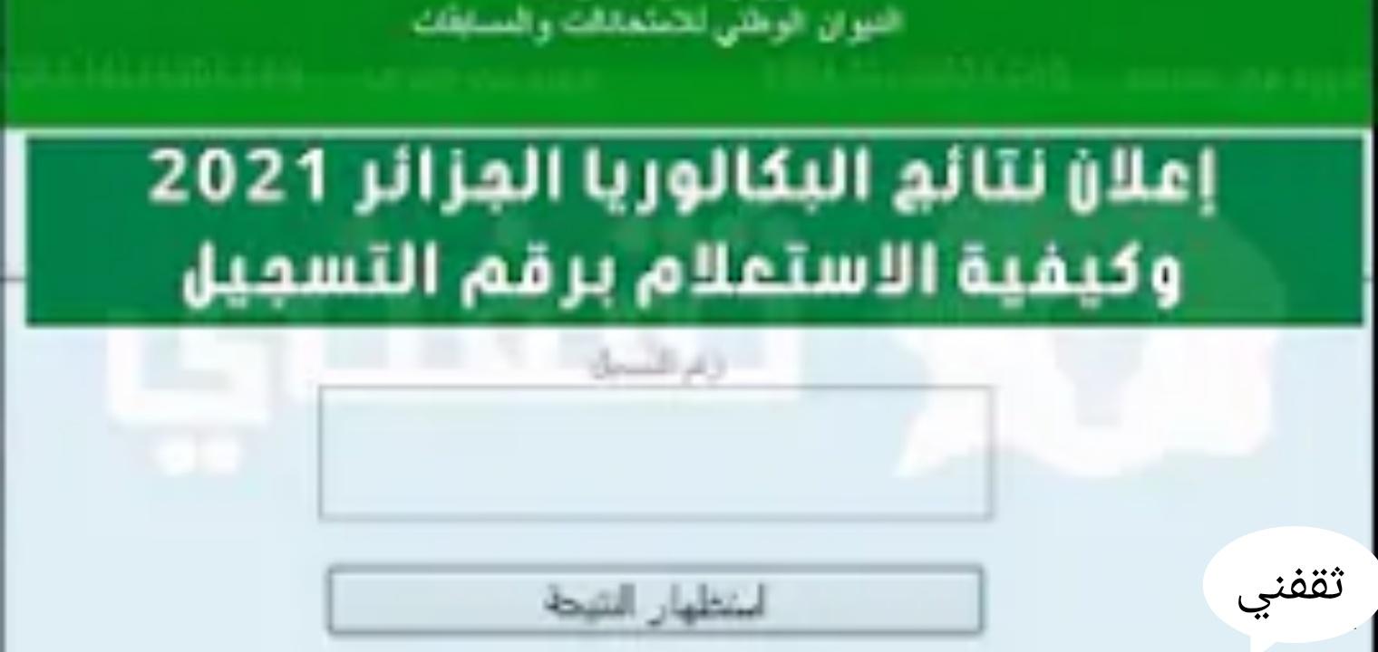 رابط نتائج البكالوريا 2021 الجزائر وكيفية الإستعلام برقم التسجيل