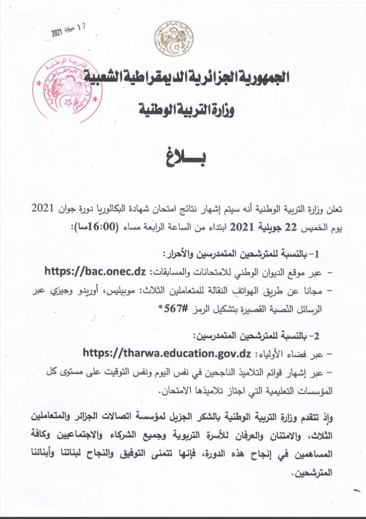 موقع الديوان الوطني للإستعلام عن نتائج البكالوريا الجزائر 2021 بأسرع الطرق