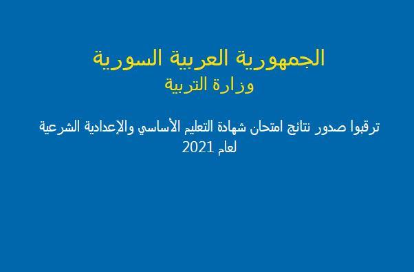 عاجل: رابط مباشر لاستخراج نتائج شهادة التعليم الأساسي سوريا 2021 والإعدادية الشرعية