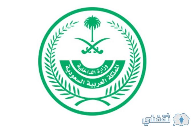 وزارة الداخلية السعوديه