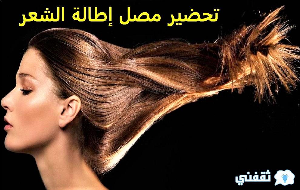 وصفة لتطويل الشعر بسرعة لآية عسكر