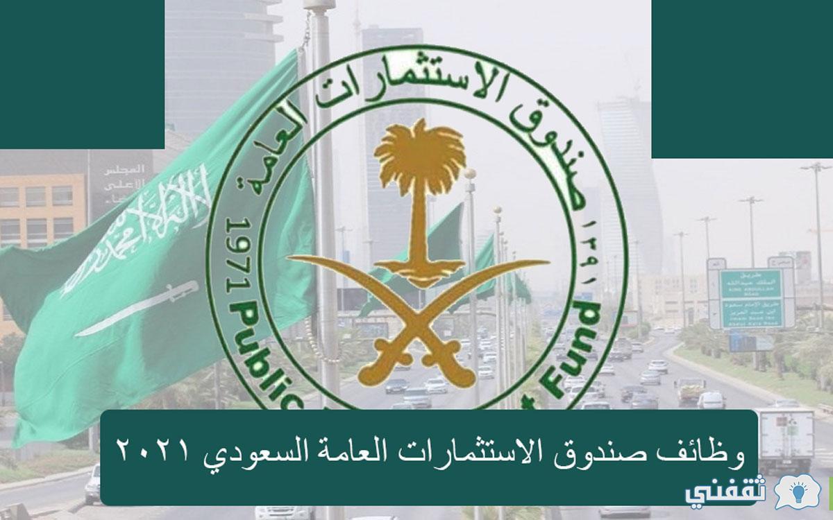 وظائف صندوق الاستثمارات العامة السعودي