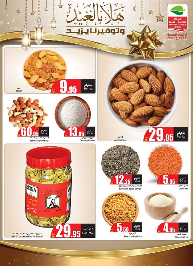 othaim markets offers today