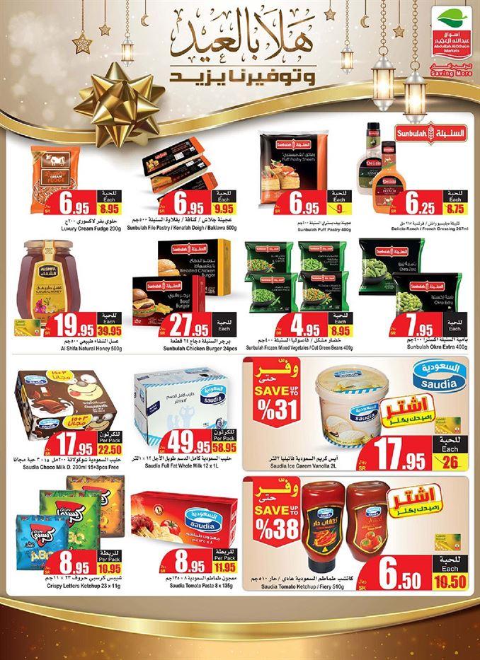 Othaim Markets Promotions