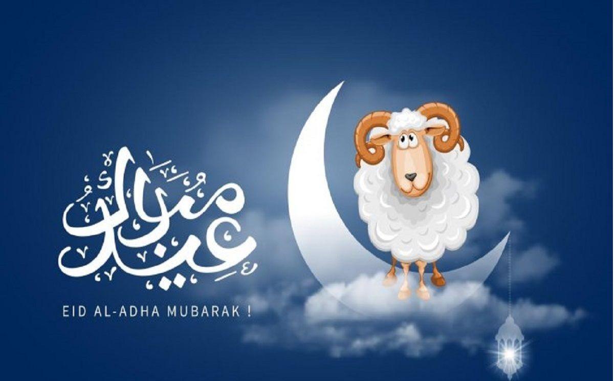 عيد الاضحى 2021 تبريكات العيد