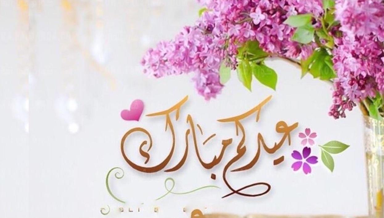 رسائل تهنئة عيد الأضحى المبارك 2021-1442