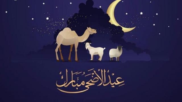 تهنئة العيد