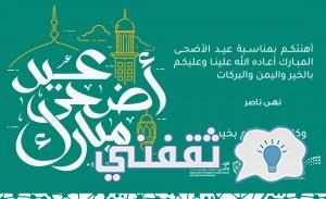 إنشاء بطاقات تهنئة عيد الأضحى المبارك