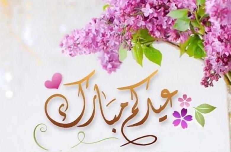 Adha's Eid كروت تهنئة عيد الأضحى 1442-2021 أكتب اسمك على صورة