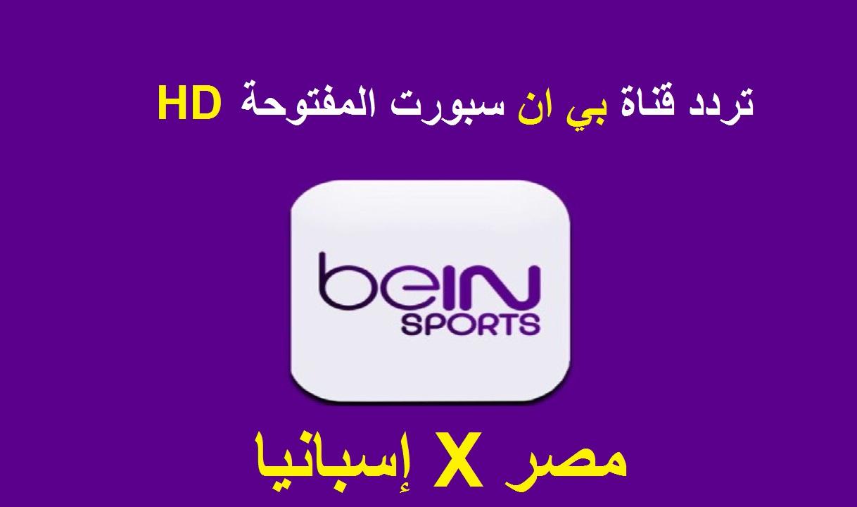 تردد قناة بي ان سبورت المفتوحة bein sports HD 2021 لمتابعة مباراة مصر وإسبانيا مجاناً