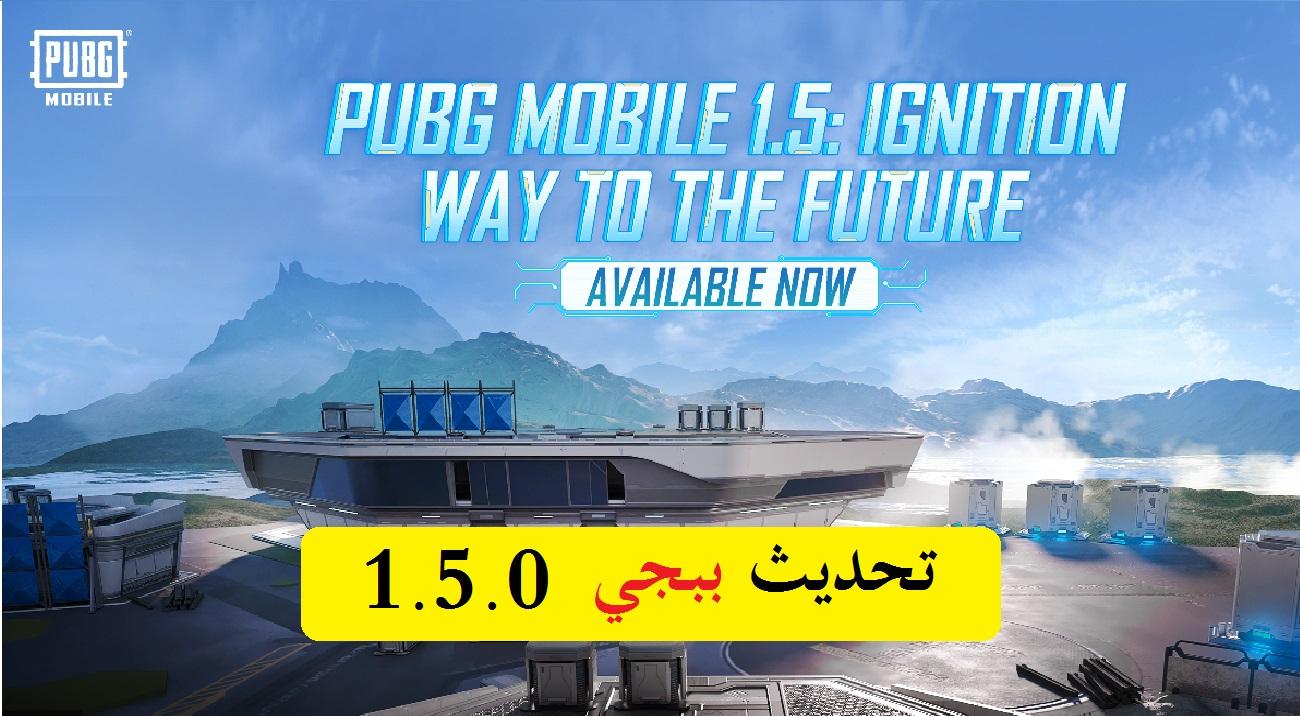 تحديث ببجي الجديد 2021 طريقة تنزيل أخر إصدار PUBG MOBILE 1.5 مهمة الإشعال