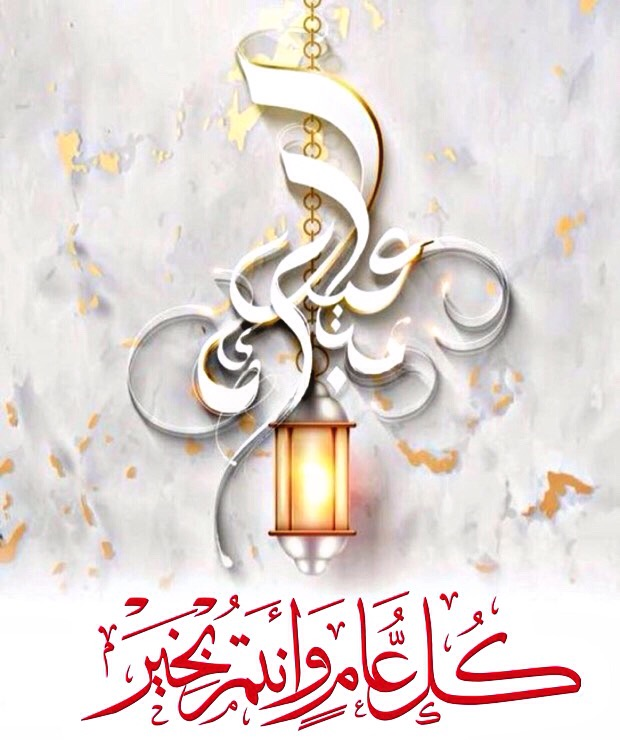 رسائل العيد