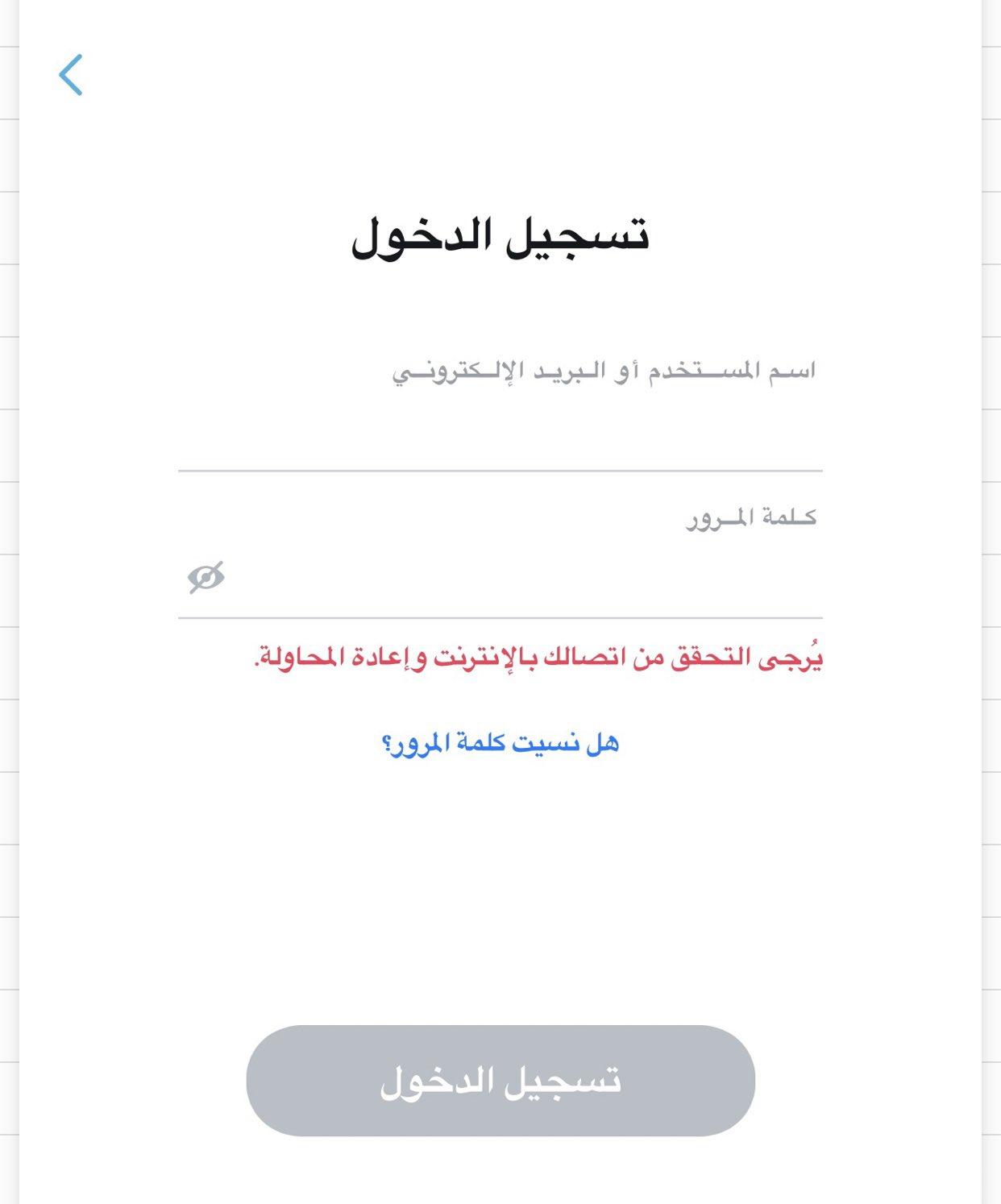 تسجيل الدخول على سناب شات وحل العطل 2021