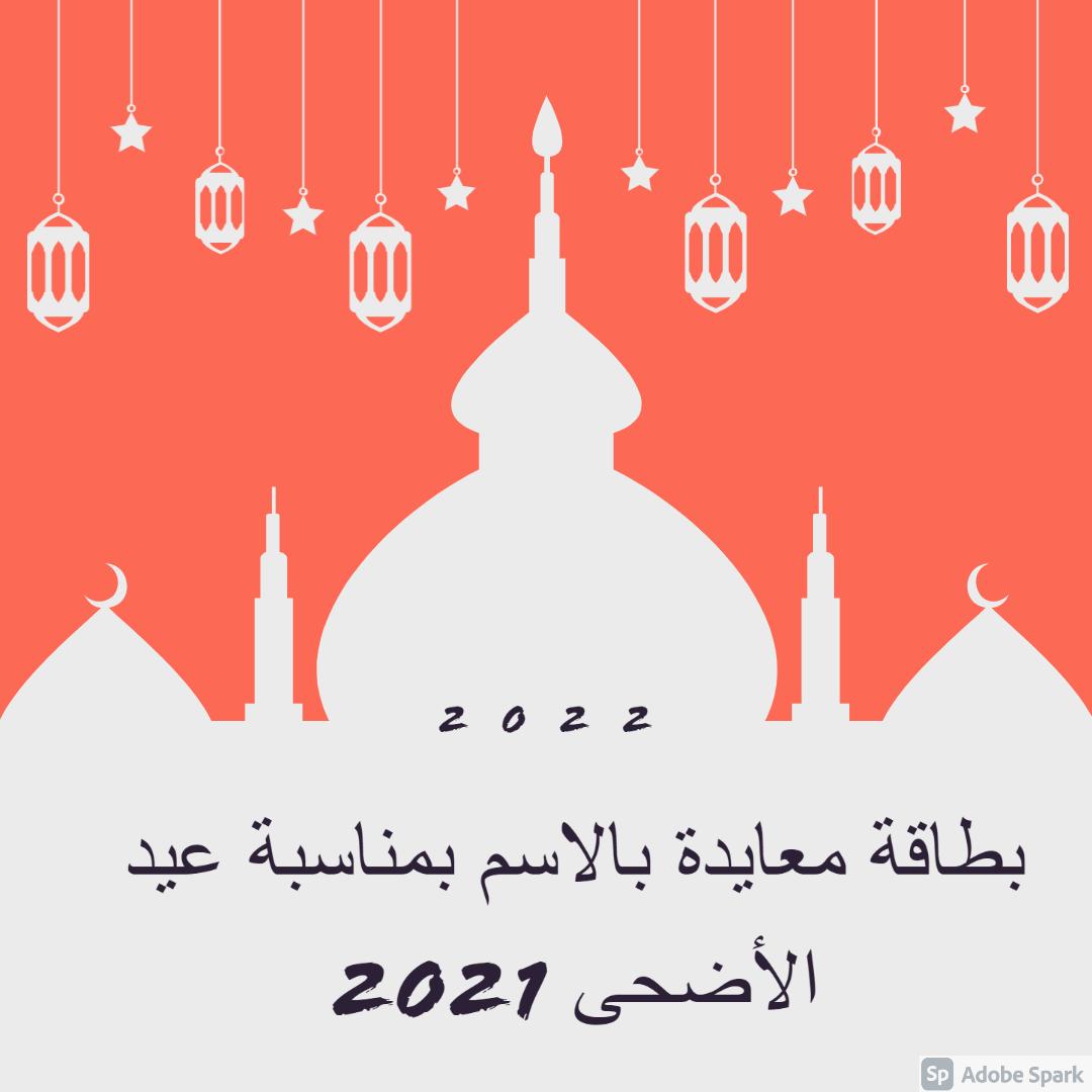 بطاقة معايدة بالاسم بمناسبة عيد الأضحى 2021 Eid Mubarak