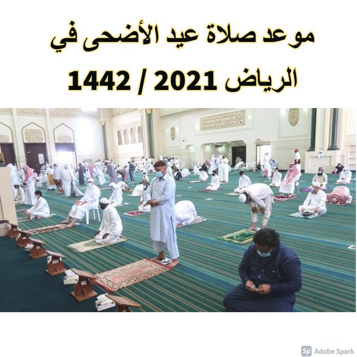 موعد صلاة عيد الأضحى في الرياض 2021 / 1442
