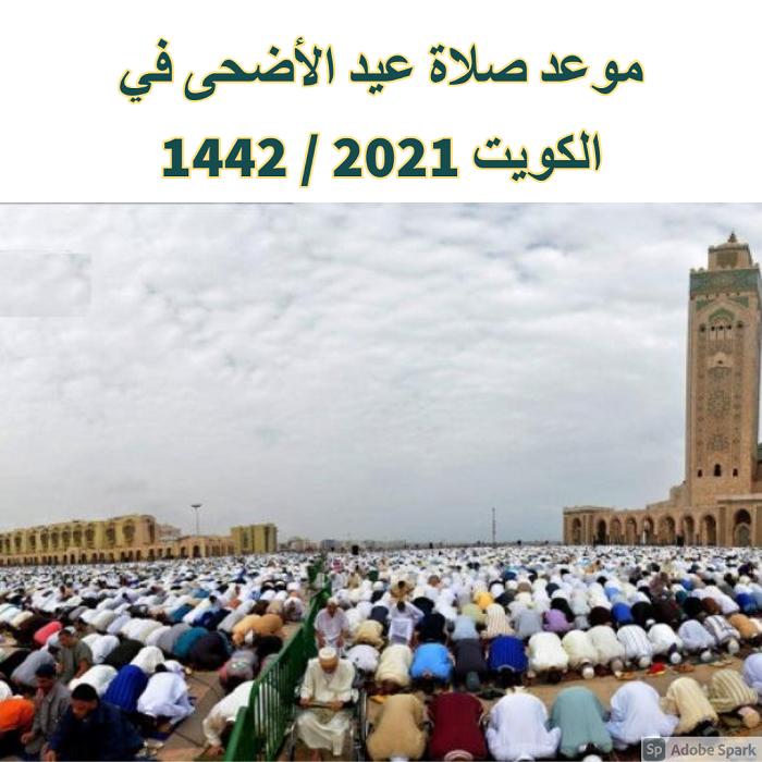 موعد صلاة عيد الأضحى في الكويت 2021 / 1442