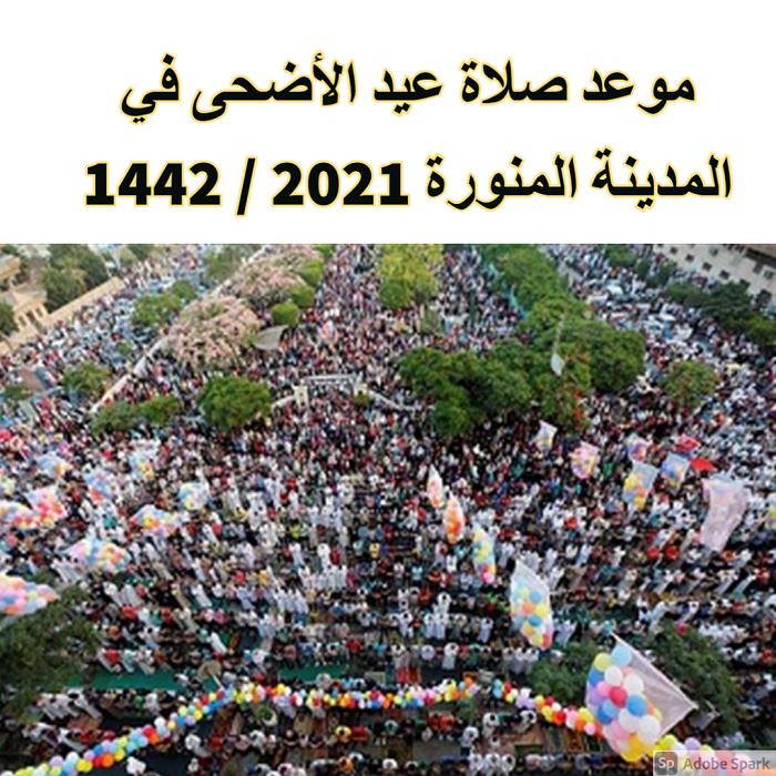 موعد صلاة عيد الأضحى في المدينة المنورة 2021 / 1442