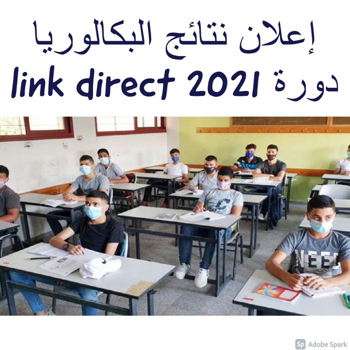 إعلان نتائج البكالوريا دورة 2021 direct link