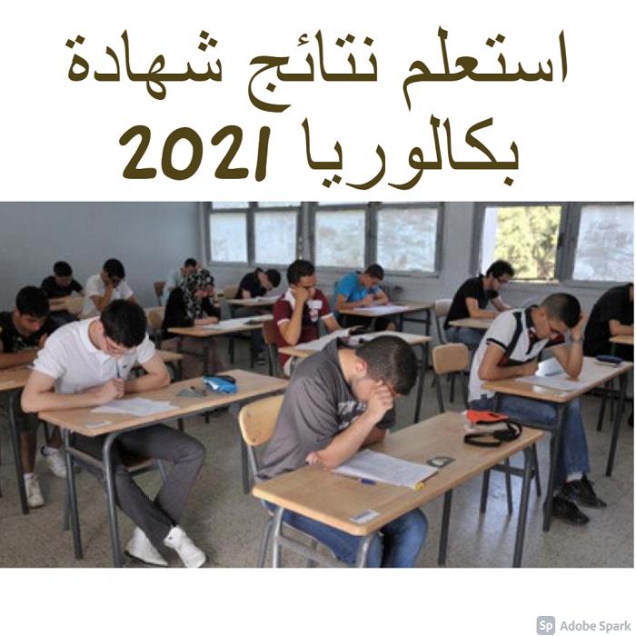 استعلم نتائج شهادة بكالوريا 2021 bac