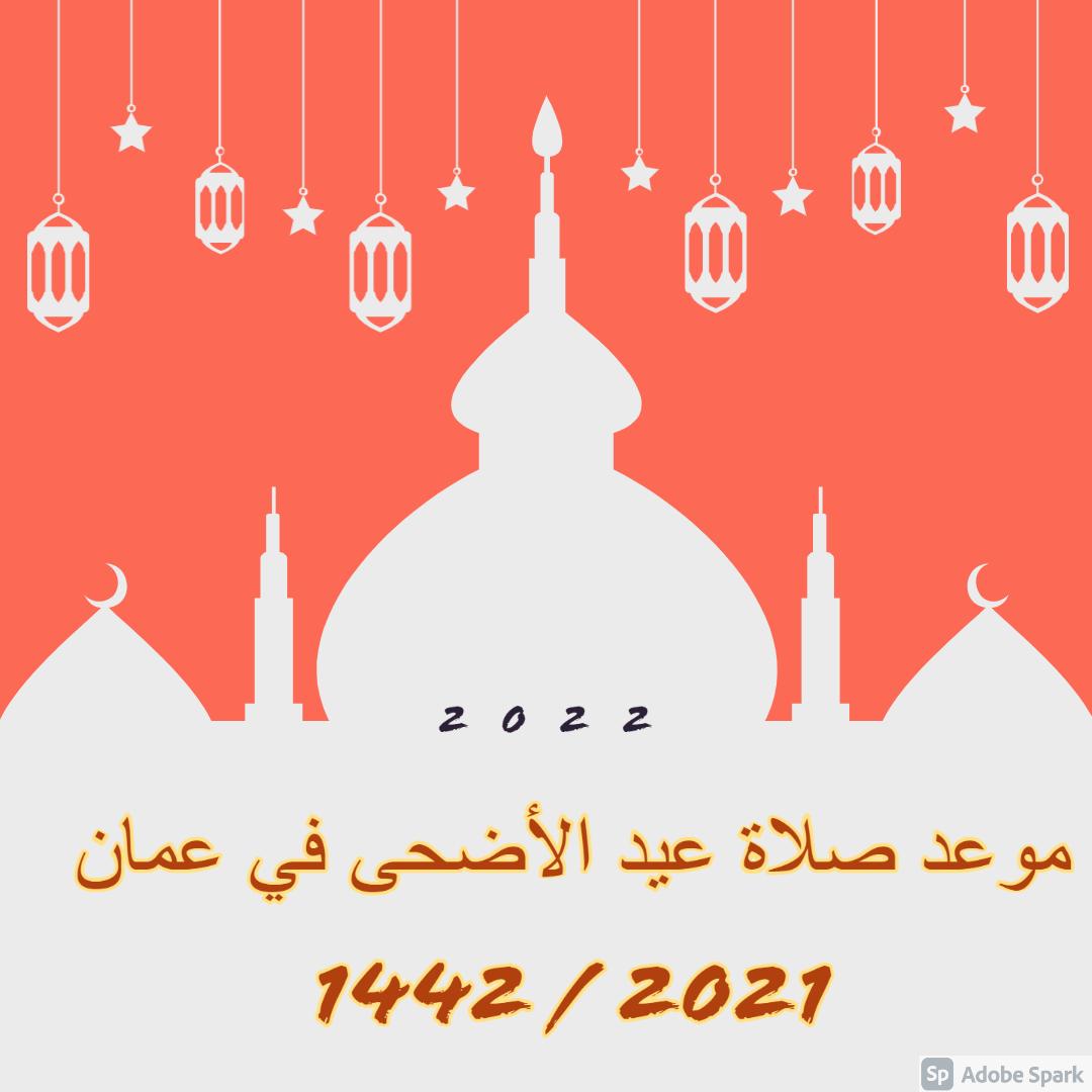 موعد صلاة عيد الأضحى في عمان 2021 / 1442
