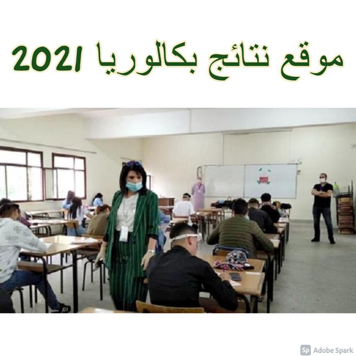 موقع نتائج بكالوريا 2021 bac.onec.dz