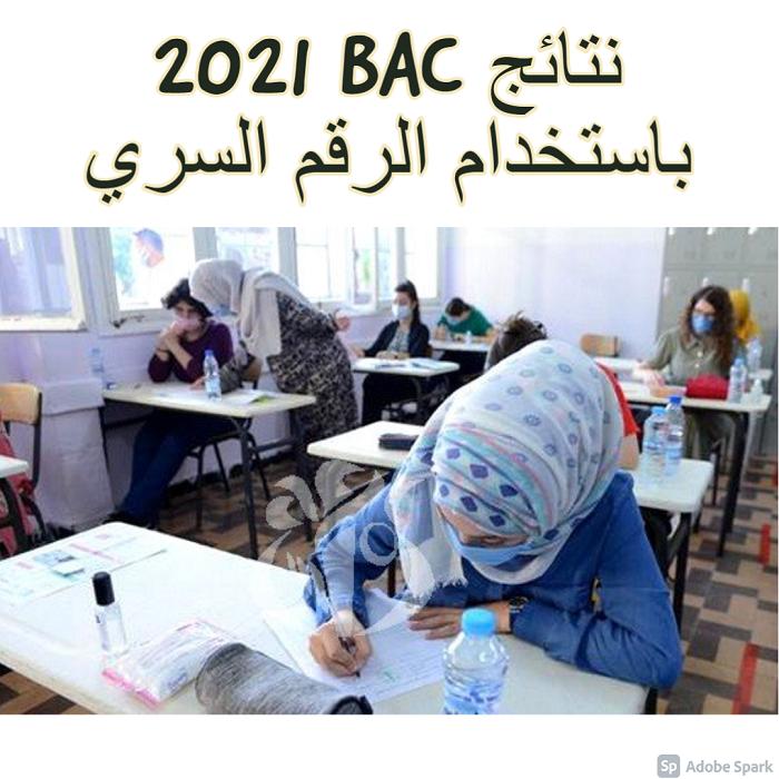 نتائج BAC 2021 باستخدام الرقم السري