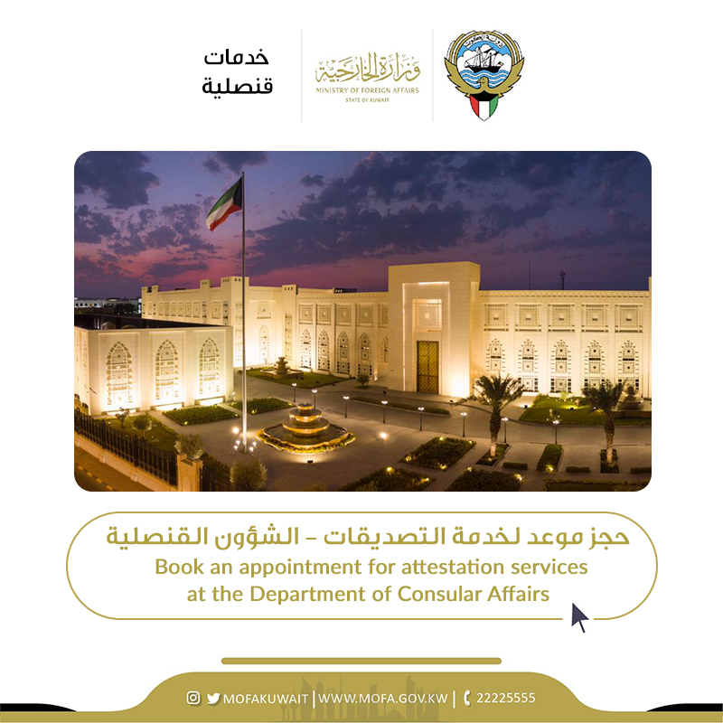Mofa.Gov رابط حجز موعد التصديقات وزارة الخارجية الكويتية 2021