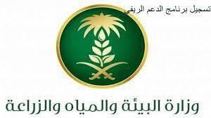 رابط التسجيل بدعم الريفي السعودي وشروط التقديم التي يجب الالتزام بها