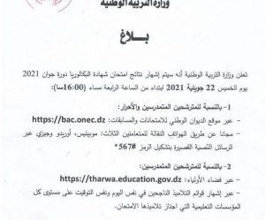 رابط نتائج البكالوريا الجزائرية دورة جوان عبر موقع الديوان الوطني و فضاء أولياء التلاميذ2021م