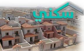 طريقة التسجيل في الإسكان 2021 للحصول على دعم أراضي سكني