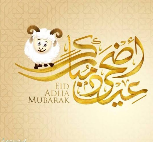 صور تهنئة عيد الأضحى المبارك مزخرفة 2021 وعبارات رسائل التهنئة بعيد الأضحى 1442 جديدة وبطاقات وكروت المعايدة