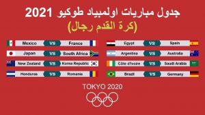 جدول مبارايات أولمبياد طوكيو 2020