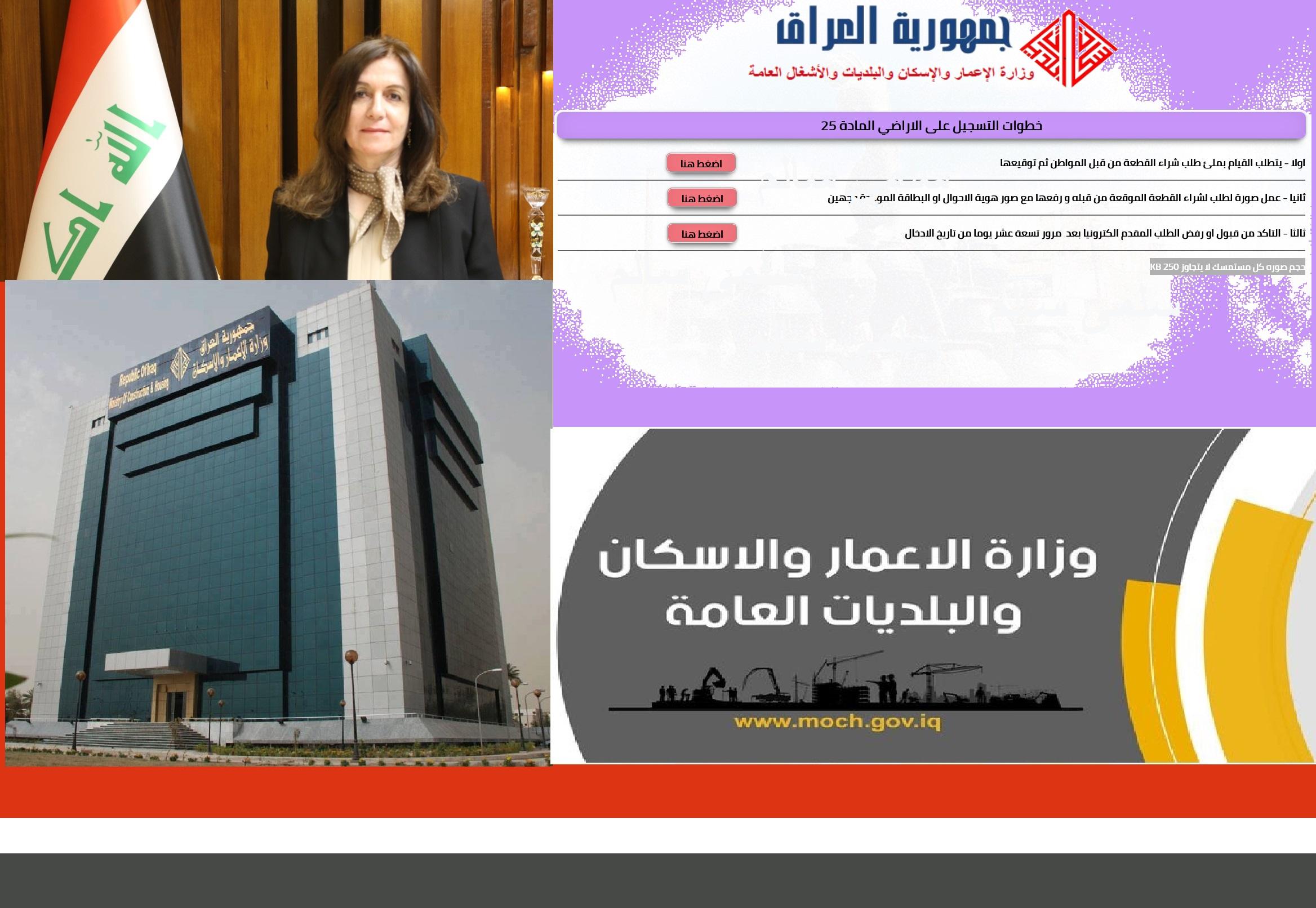 moch.gov.iq 5959 رابط تقديم استمارة توزيع قطع الأراضي السكنية إلكترونيا على موقع وزارة الإعمار
