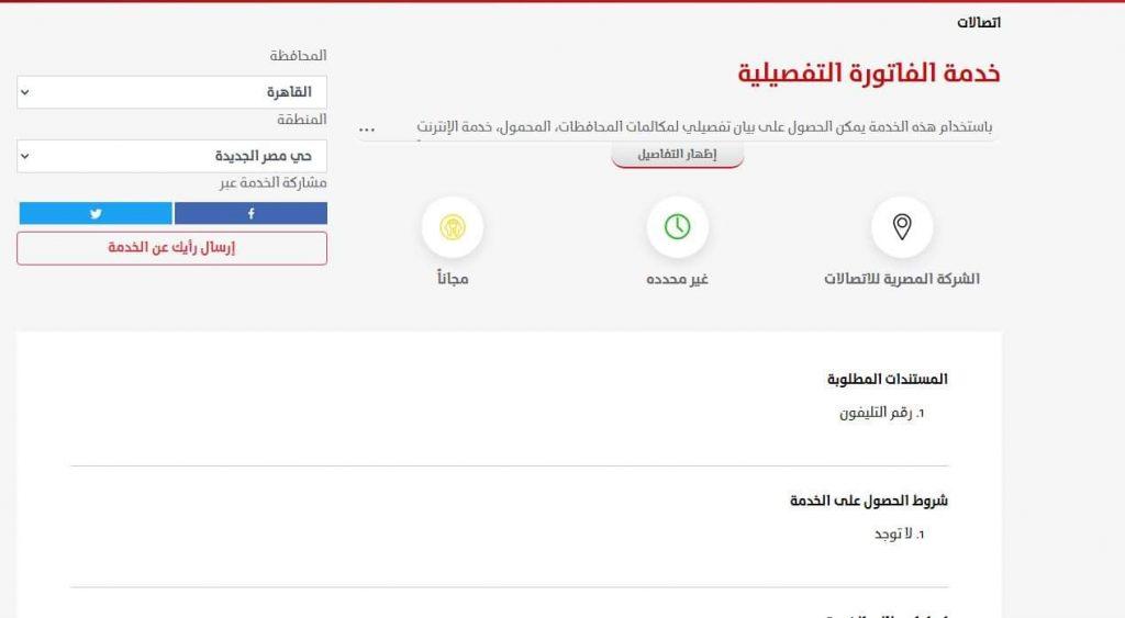 رابط الاستعلام عن فاتورة التليفون الأرضي الفصيلية لشهر يوليو ٢٠٢١