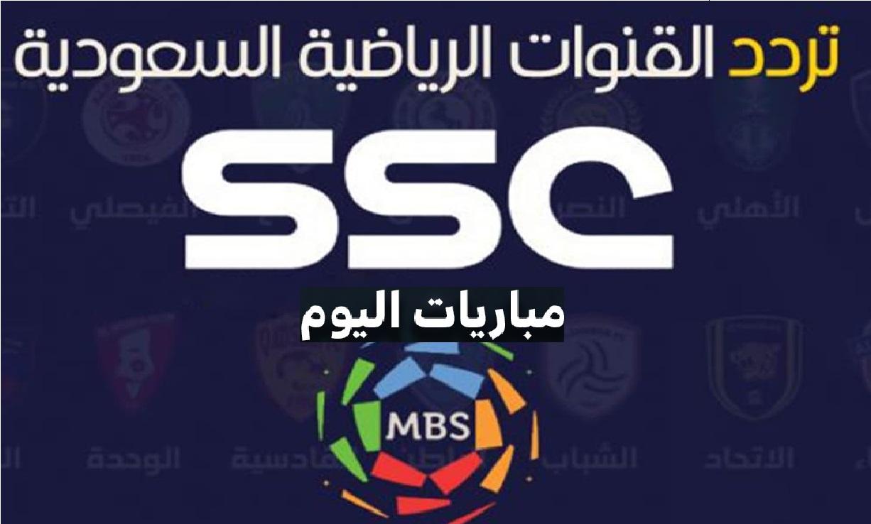 تردد SSC الرياضية المجاني 2021 تردد القنوات الناقلة مباريات الدوري السعودي للمحترفين