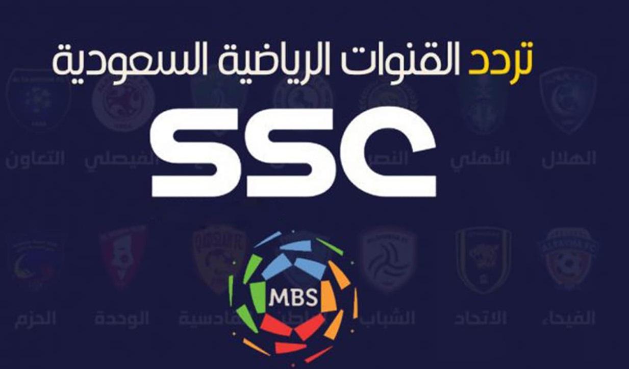 تردد SSC الرياضية الجديدة 2021 ترددات القنوات الناقلة مجاناً مباريات الدوري السعودي