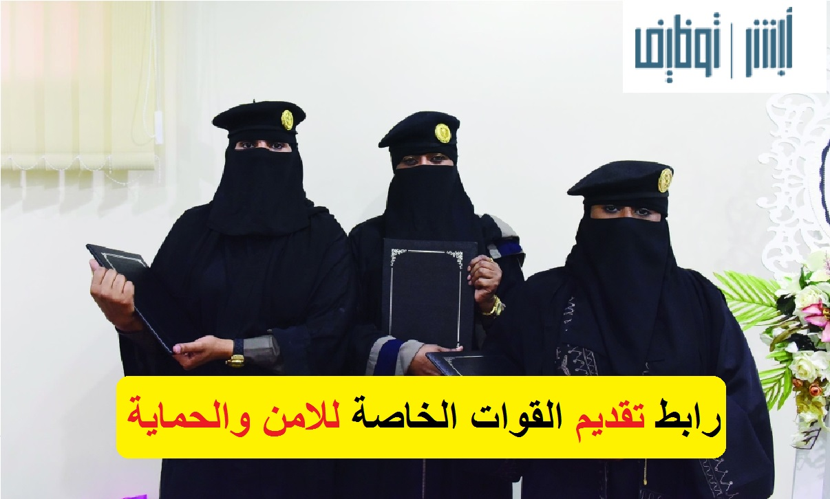 رابط تقديم أمن وحماية للنساء 1442 التسجيل في القوات الخاصة ابشر للتوظيف jobs.sa